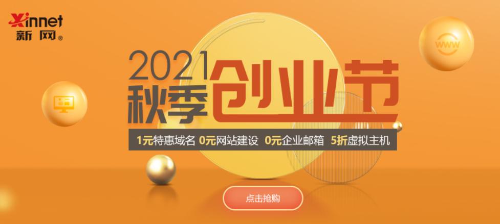 新网秋季创业节:超值特惠,引爆热潮