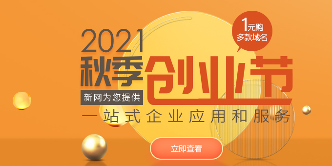 """福利集结,新网""""最新活动""""专区上线啦!"""