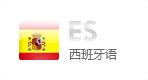 西班牙语网站建设
