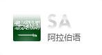阿拉伯语网站建设