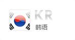 韩语网站建设