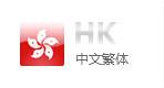 中文繁体网站建设