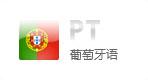 葡萄牙语网站建设