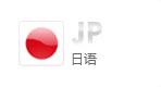 日语网站建设