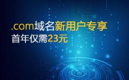 新用戶com23元