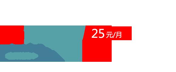智捷虚机G1型 25元/月