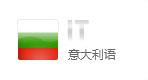 意大利语网站建设