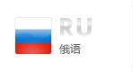 俄语网站建设