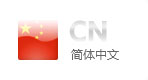 简体中文网站建设
