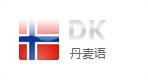 丹麦语网站建设