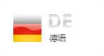 德语网站建设