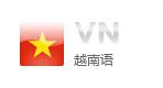 越南语网站建设