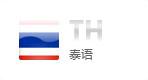 泰语网站建设